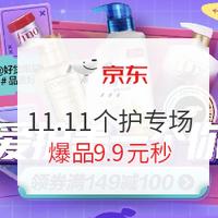 """京东  """"爱护美一个你"""" 11.11洗护超级品类日专场促销"""