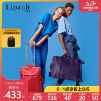 新秀丽旗下Lipault超轻旅行箱 20寸万向轮行李箱静音拉杆箱软箱小