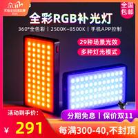 微徕RB9全彩RGB补光灯LED摄影灯抖音网红直播拍照摄像volg彩色补光灯小型便携口袋打光灯