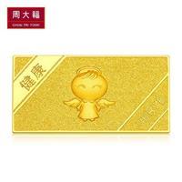 周大福珠宝福星宝宝黄金投资金条(约20g计价)IF可选
