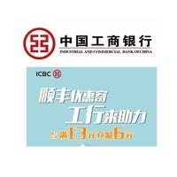 工商银行 X 顺丰 微信支付优惠