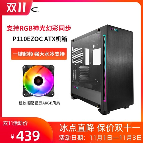 安钛克P110 EZOC限量版 ATX中塔水冷全侧透台式电脑主机箱