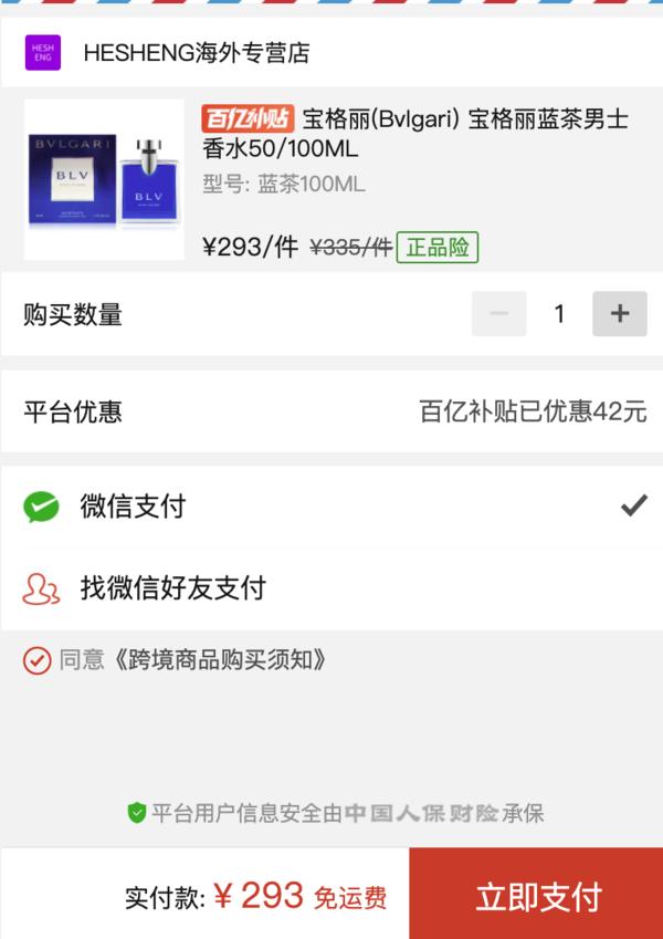 百亿补贴:BVLGARI 宝格丽 蓝茶男士淡香水 100ml