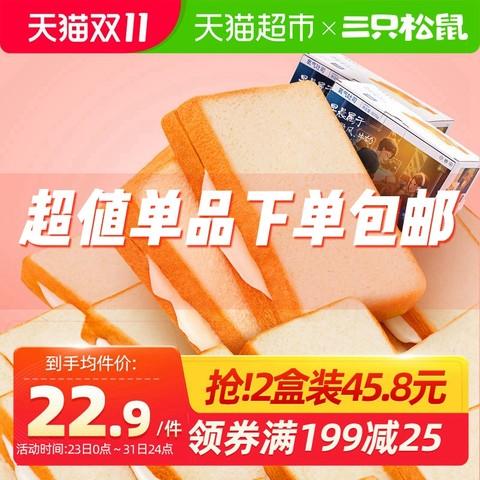 三只松鼠氧气吐司800g*2整箱面包夹心糕点心早餐网红零食小吃 *7件