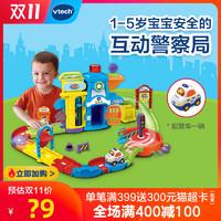 VTech偉易達神奇軌道車玩具警察局男孩玩具警車拼裝拼接軌道玩具