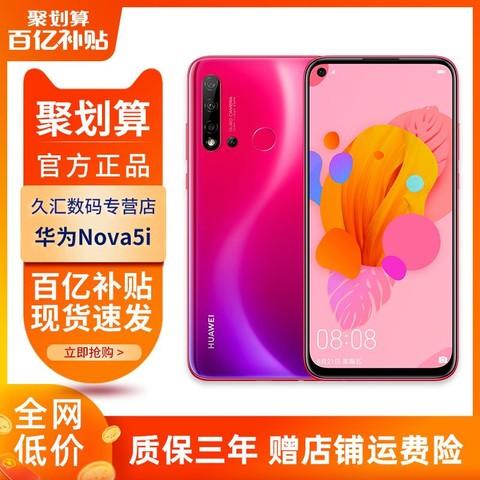 现货顺丰速发/Huawei华为nova5i手机官方旗舰正品nova5新品全网通nova5ipro/nova7pro5g手机华为SE