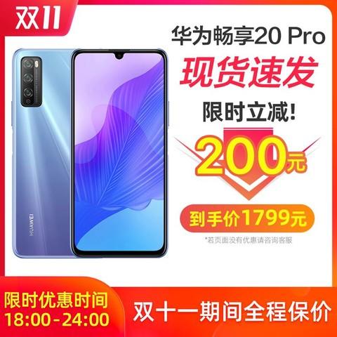Huawei/华为 畅享20 Pro 5G手机 10plus官方旗舰店 畅想 10e mate30