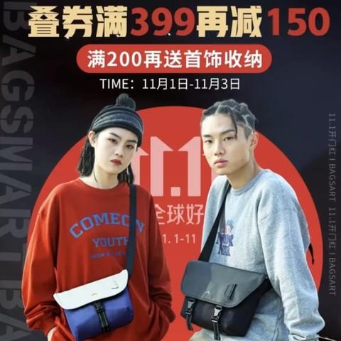 促销活动:京东 BAGSMART旗舰店 双11开门红