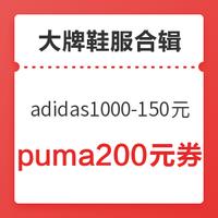 双11adidas、puma优惠券大汇总,adidas可达1000-450元优惠,puma可达1000-420元优惠