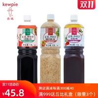 丘比焙煎芝麻沙拉汁1.5L大拌菜日式油醋汁拌蔬菜水果沙拉酱餐饮装