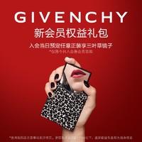 新会员权益礼包:Givenchy 纪梵希 三叶草镜子