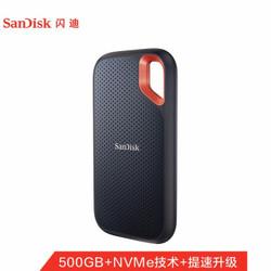 闪迪(SanDisk)500GB Type-c E61移动硬盘 固态(PSSD)极速移动版 传输速度1050MB/s IP55等级三防保护