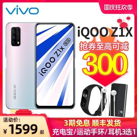 vivo IQOO Z1x新品手机5g全网通
