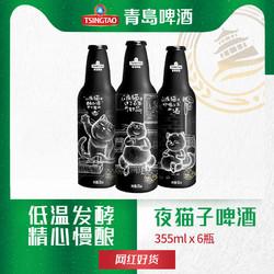 青岛啤酒天猫定制铝瓶355ML*6瓶经典1903夜猫子啤酒