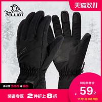 伯希和冬季户外保暖骑行手套男女防风防水耐磨加厚登山滑雪棉手套