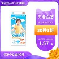 日本进口妮飘婴儿纸尿裤(粘贴型)试用装(1枚装)(L)尿不湿 *31件