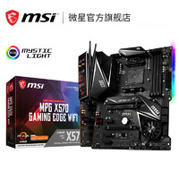 1日0点 : MSI 微星 MPG X570 GAMING EDGE WIFI 主板 ATX(标准型)