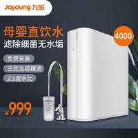Joyoung 九阳 JR7501-400G 反渗透净水器