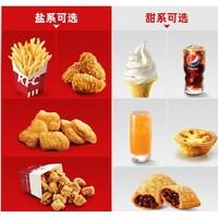 KFC 肯德基  可盐可甜随心配兑换券