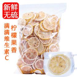 精选柠檬片100g包邮 泡茶干片泡水干柠檬片水果茶散装袋装花茶
