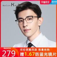 2020年新款海伦凯勒眼镜框男 商务方框TR90 可配近视成品眼镜架 可配凯米U2/U6