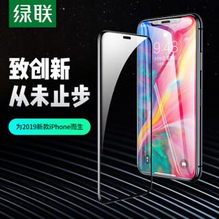绿联 iPhone11Pro钢化膜 通用苹果11Pro手机高清保护贴膜防爆防摔耐刮抗指纹手机膜5.8英寸 70980