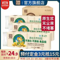 泉林本色卷纸 不漂白不添加环保健康本色无芯扁卷卫生纸3层93节36卷(箱装销售)