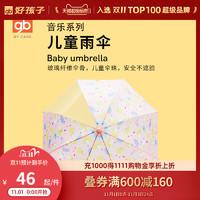 gb好孩子儿童雨伞宝宝太阳伞男童女童幼儿园防晒防雨防风PE遮阳伞