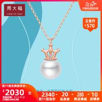 CHOW TAI FOOK 周大福 周大福优雅皇冠18K金珍珠钻石项链套链吊坠T74711送礼精选