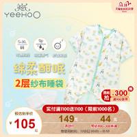 英氏婴儿睡袋 新生儿宝宝双层纱布分腿睡袋S-XL码  184A0980