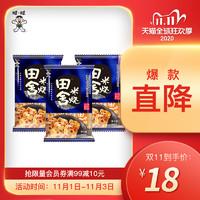 旺旺田舍米烧仙贝80g*3米果饼干早餐代餐饼干休闲零食米饼轻食