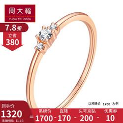 1号:周大福 Y时代 简约时尚 精巧别致 18K玫瑰金彩金镶钻石戒指/钻戒/求婚戒指 U168948 11号 1700元