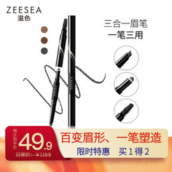 ZEESEA 滋色三合一塑形眉笔 不易脱色是非防水防汗持久不晕染 姿色眉粉眉笔 灰黑色 *10件
