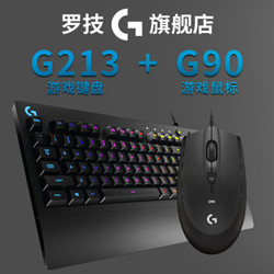 罗技(G) G213 RGB 游戏键盘 有线电竞机械手感守望先锋 英雄联盟lol 吃鸡绝地求生键盘 G213+G90