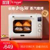Changdi 长帝 TV32C 多功能烤箱 32L 莫兰迪粉
