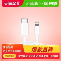 Apple/苹果USB-C 转闪电连接线iPhone 11 12 Pro原装PD快充数据线