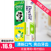 黑人双重薄荷牙膏特惠2支装除口臭清口气护龈防蛀牙亮白深层清洁