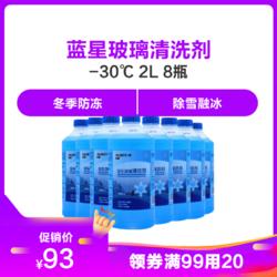 蓝星汽车玻璃清洗剂-30℃挡风玻璃水 2L *2件