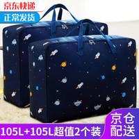 牛津布搬家袋子加厚防水行李收纳袋棉被衣物收纳整理袋打包袋超大号 105L+105L星航图2个装70*30*50cm *2件