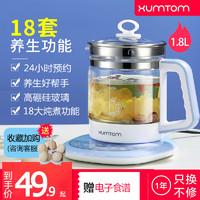1.8L自动养生壶多功能家用煎药壶加厚玻璃电热烧水壶煮茶器花茶壶