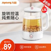 九阳(Joyoung)养生壶煎药壶迷你玻璃花茶壶煮茶器电水壶热水壶烧水壶电热水壶1.5L 简约白