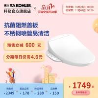科勒智能马桶盖板自动冲洗器带烘干家用抗菌加热智能坐便盖23357