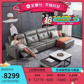 芝华仕头等舱沙发真皮电动意式轻奢皮艺功能大户型客厅家具10258 深蓝色 面向沙发右脚位