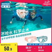 迪卡侬潜水装备浮潜面镜潜水镜浮潜三宝游泳装备全干呼吸管SUBEA