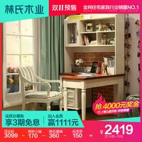 林氏木业美式转角书桌书架组合家用书柜书桌一体电脑桌写字桌BE3V