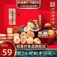 稻香村糕点礼盒装1500G传统小吃京八件点心特产零食中秋节送礼