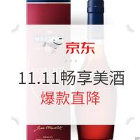 京东 双11嗨购盛典 畅饮美酒