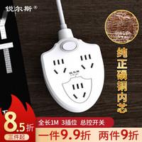 锐尔斯创意多功能带USB拖线板/接线板/电插排/插板/插线板/插座 3300A 三位总控开关 全长1米 *7件