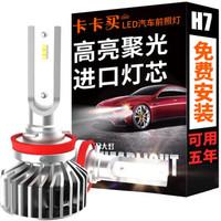 1号前2小时半价!卡卡买汽车LED大灯H7(1对装) 送安装服务