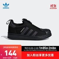阿迪达斯官方 adidas 三叶草 SUPERSTAR 360小童经典鞋CG6572